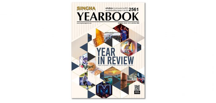 SINGHA YEARBOOK 2018