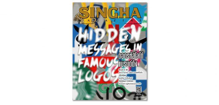 Hidden Messages in Famous Logos  ถอดรหัสโลโก้แบรนด์ดัง